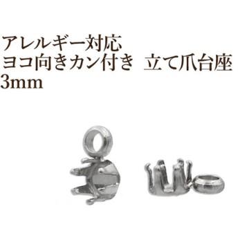 [10個]サージカルステンレス / ヨコ向きカン付き / 立て爪台座 / 3mm [ 銀 シルバー ]パーツ / 金属アレルギー対応