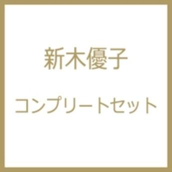 新木優子/新木優子コンプリートセット