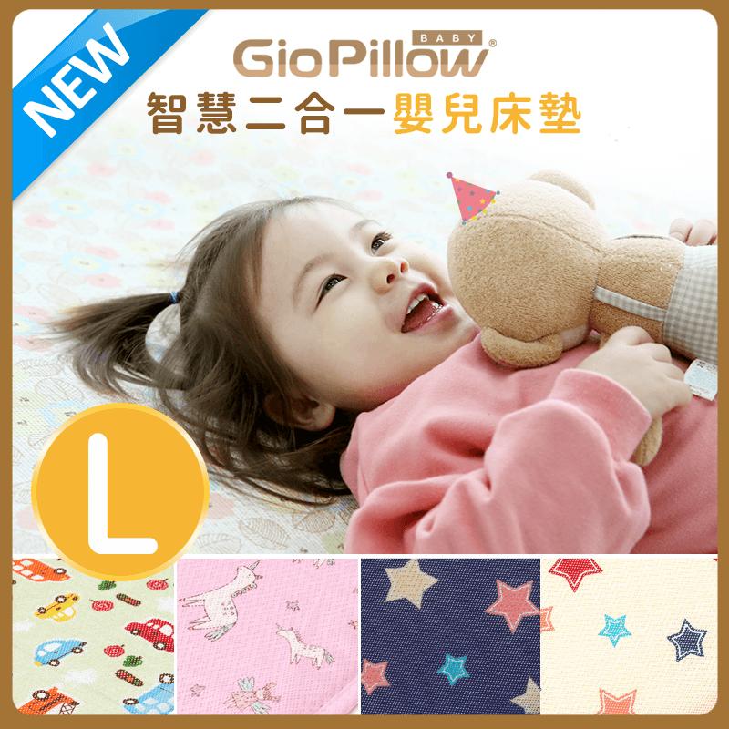韓國GIO 智慧二合一嬰兒床墊(L號 90x120cm)