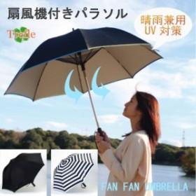 ファンファンパラソル 扇風機付き日傘 ブラック 晴雨兼用 傘 60cm UVカット 紫外線防止 日焼け対策 扇風機付き 日傘