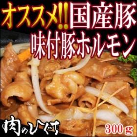 (冷凍)ひぐちの味付豚ホルモン300g入り 1袋  (おつまみ 炒めるだけ 簡単調理 お弁当 肉 バーベキュー BBQ 焼き肉)