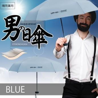 【在庫2台限り】男の日傘 ブルー 折りたたみ傘 UVカット 熱射病 日よけ 撥水加工 高強度 グラスファイバー 梅雨対策 晴雨兼用 軽量 コンパクト OTOHIGA-BL