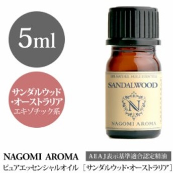 NAGOMI PURE サンダルウッド・オーストラリア 5ml 【AEAJ認定表示基準認定精油】【エッセンシャルオイル】【精油】【アロマオイル】