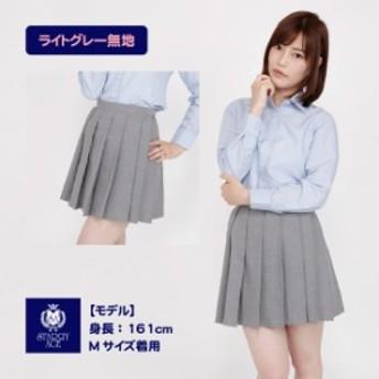 プリーツ スカート 学生 スクール ( ライトグレー 無地 ) 全20種類 正規品 JK制服
