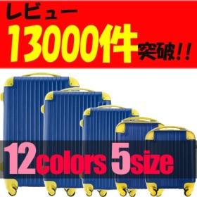 【3年保証】 超軽量スーツケース 【TSAロック搭載】 選べる5サイズ 【SS:300円コインロッカー対応、S:機内持込可能、M:3~7泊(中期) L:7泊以上(長期)】
