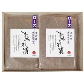 米沢牛 ロースすみれ漬 2枚(計160g)×2