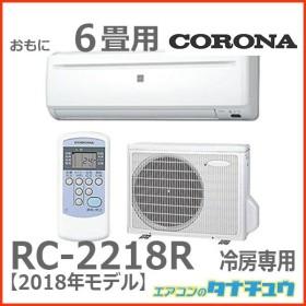 エアコン 冷房専用シリーズ 6畳用 RC-2218R-W コロナ 2018年型 (/RC-2218R-W/)