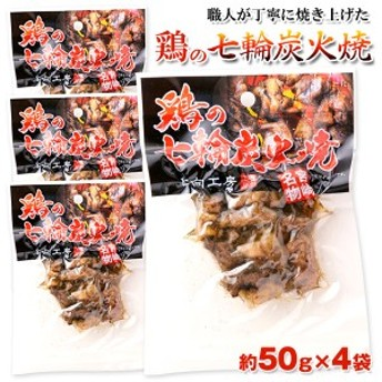 鶏の炭火焼き50g×4袋セット[メール便]【4~5営業日以内に出荷】