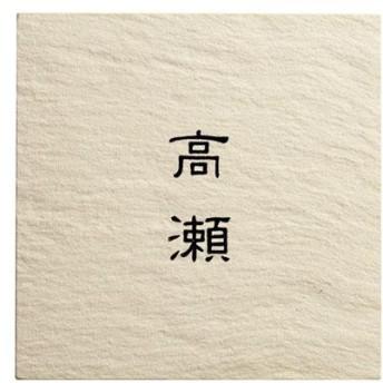 表札 SLK-519 Kasumi(カスミ) W145xH145xH12mm
