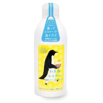 かき氷みたいなひんやり感 洗い流すシャワーローションの会〈ペンギン/レモンの香り〉 フェリシモ FELISSIMO【送料:450円+税】