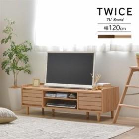 【ブラウン】TWICE テレビ台 ローボード(幅120cm)