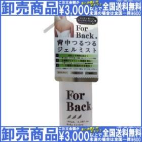 ForBack(フォーバック) 背中つるつるジェルミスト 100mL