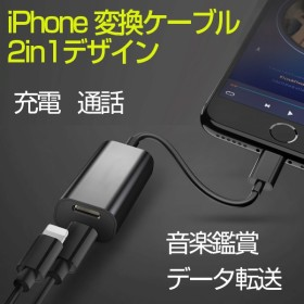 iPhone用変換ケーブル イヤホン 充電変換ケーブル 2ポート付き オーディオ データ転送 iOS 11に対応 通話・充電・音楽鑑賞・データ転送 充電ケーブル 急速充電
