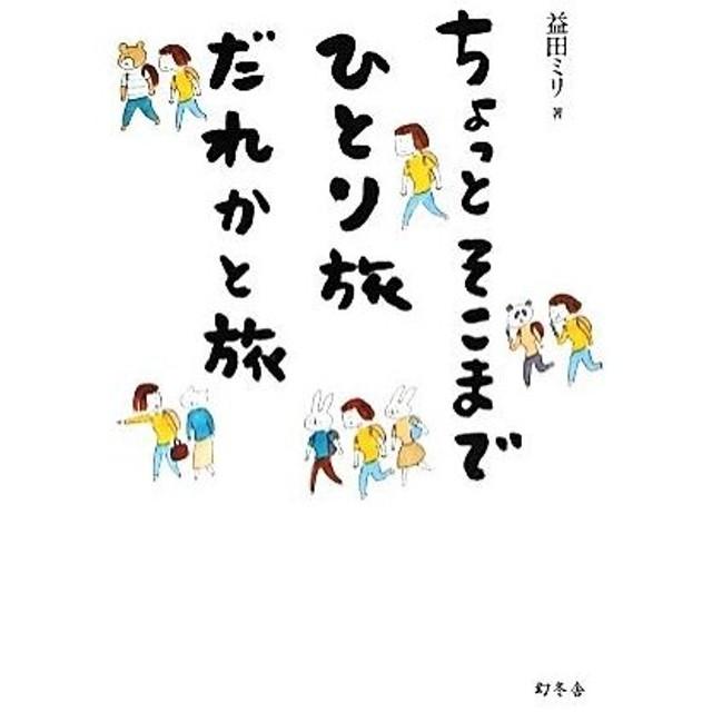ちょっとそこまでひとり旅だれかと旅/益田ミリ【著】