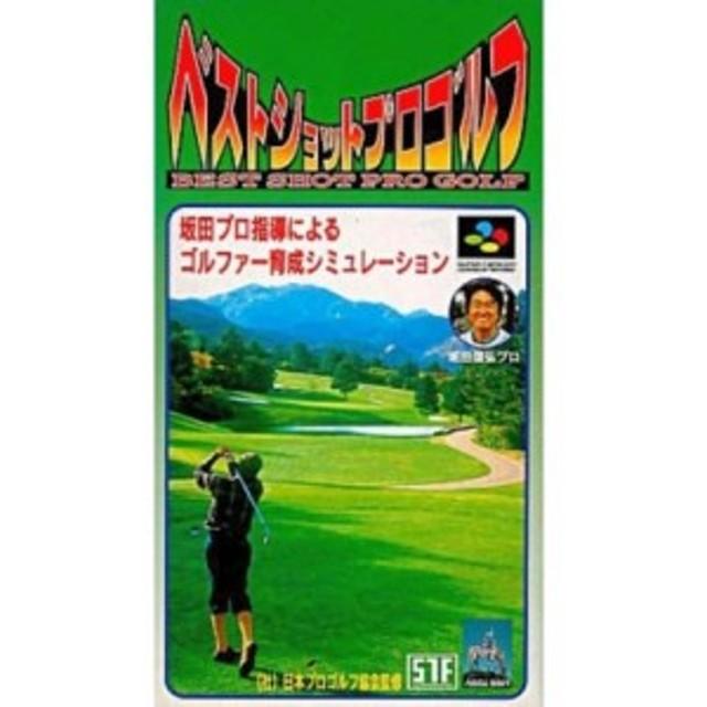 【訳あり新品】【SFC】ベストショットプロゴルフ[お取寄せ品]
