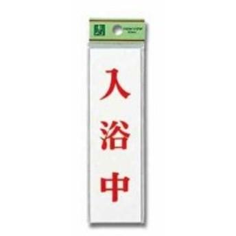 プレート 入浴中[UP144-14]
