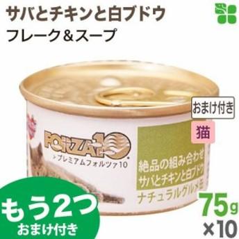[おまけ付き][フォルツァ10]成猫用 ナチュラルグルメ缶 サバとチキンと白ブドウ 75g×10缶(+おまけ2缶)