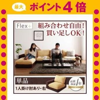 カバーリングモジュールローソファ【Flex+】フレックスプラス【単品】1P 右肘付き  [00]