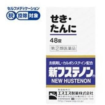 【第(2)類医薬品】★薬)エスエス製薬/新フステノン 48錠