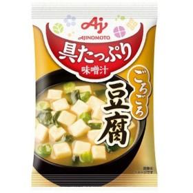 味の素 「具たっぷり味噌汁」 豆腐(10食入箱)1個