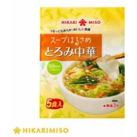 スープはるさめ とろみ中華 5食×1袋(ひかり味噌・スープ春雨)