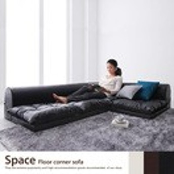 【g5706】Space Floor corner sofa フロアコーナーソファ ロータイプ フロアソファ コーナーソファ ソファ 合皮 シンプル スタイリッシュ