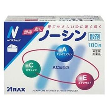 【第(2)類医薬品】薬)アラクス/ノーシン散剤 100包