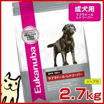 [ユーカヌバ]Eukanuba ラブラドール・レトリーバー 成犬用 1歳以上 2.7kg 犬用 ユカヌバ ドッグフード ドライフード 3182550891387 #w-156493