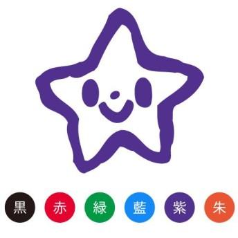 スマイルスタンプ かわいいネーム6 絵文字記号【スター】No.031 (イラストのみ)