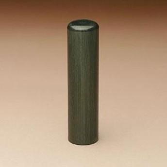 実印 玄武 13.5mm