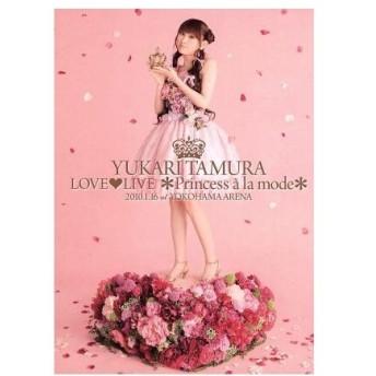 田村ゆかり LOVE LIVE*Princess a la mode*/田村ゆかり