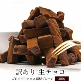 訳あり アウトレット スイーツ チョコ チョコレート 食品 お菓子 在庫処分 特価 大量 生チョコ 濃厚プレーン280g