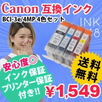 Canon BCI-3e/4MP 4色セット 互換インクカートリッジ キャノン BCI3e