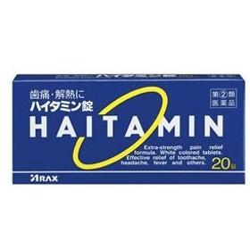 【第(2)類医薬品】薬)アラクス/ハイタミン錠 20錠