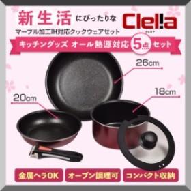 フライパン 鍋 クレリア マーブル加工IH対応クックウェアセット オール熱源 調理器具