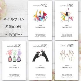 【100枚】ネイルサロン名刺*スタンプカード