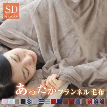 あったか フランネル 毛布 セミダブル 【送料無料】 抗菌防臭 フランネル毛布 毛布 モウフ もうふ 寝具