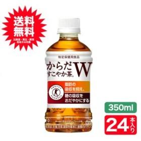 (送料無料)からだすこやか茶W 350mlPET×24本(北海道、東北、関東以外は別途送料+216円。沖縄不可)コカ・コーラ社
