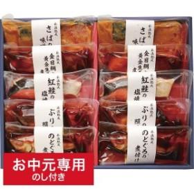 お中元 ギフト 夏 送料無料 氷温熟成 煮魚 焼き魚ギフトセット(10切)(メーカー直送) / 御中元 用途限定