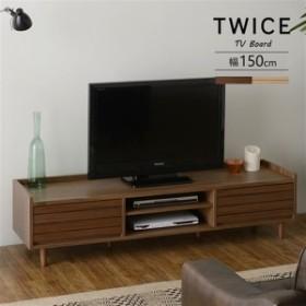 【ナチュラル】TWICE テレビ台 ローボード(幅150cm)