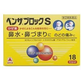 【第(2)類医薬品】薬)タケダ/ベンザブロックS カプレット 18錠