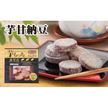 芋甘納豆「芋もっち」100g×5袋