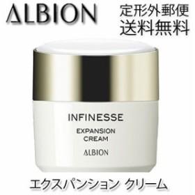 アルビオン アンフィネス エクスパンション クリーム 30g  -ALBION-