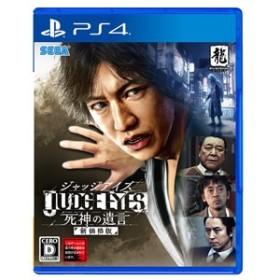 【PS4】JUDGE EYES:死神の遺言 新価格版【返品種別B】