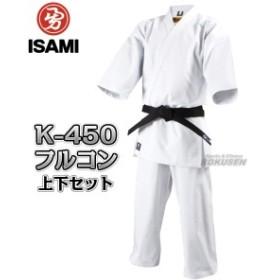 【ISAMI・イサミ】フルコンタクト晒空手着 K-450 上下セット(K450)  2号/3号 標準体   フルコンタクト空手着 空手衣 空手道着