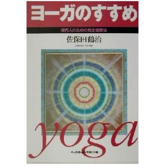 ヨーガのすすめ 現代人のための完全健康法/佐保田鶴治(著者)