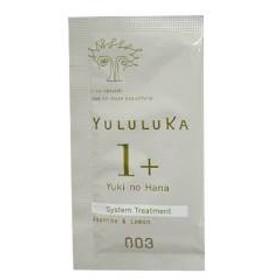 ★送料無料★ユルルカ ユキノハナ 1+フローラル<ヘアトリートメント>(5g) 3個セット