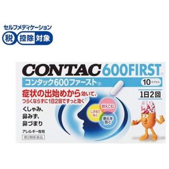 【第2類医薬品】★薬)グラクソ・スミスクライン/コンタック600ファースト 10カプセル