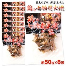 鶏の炭火焼き50g×8袋セット[メール便]【4~5営業日以内に出荷】