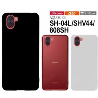 AQUOS R3 SH-04L SHV44 808SH ケース ハード スマホ カバー 携帯 スマートフォン シンプル アクオスr3 sh04l